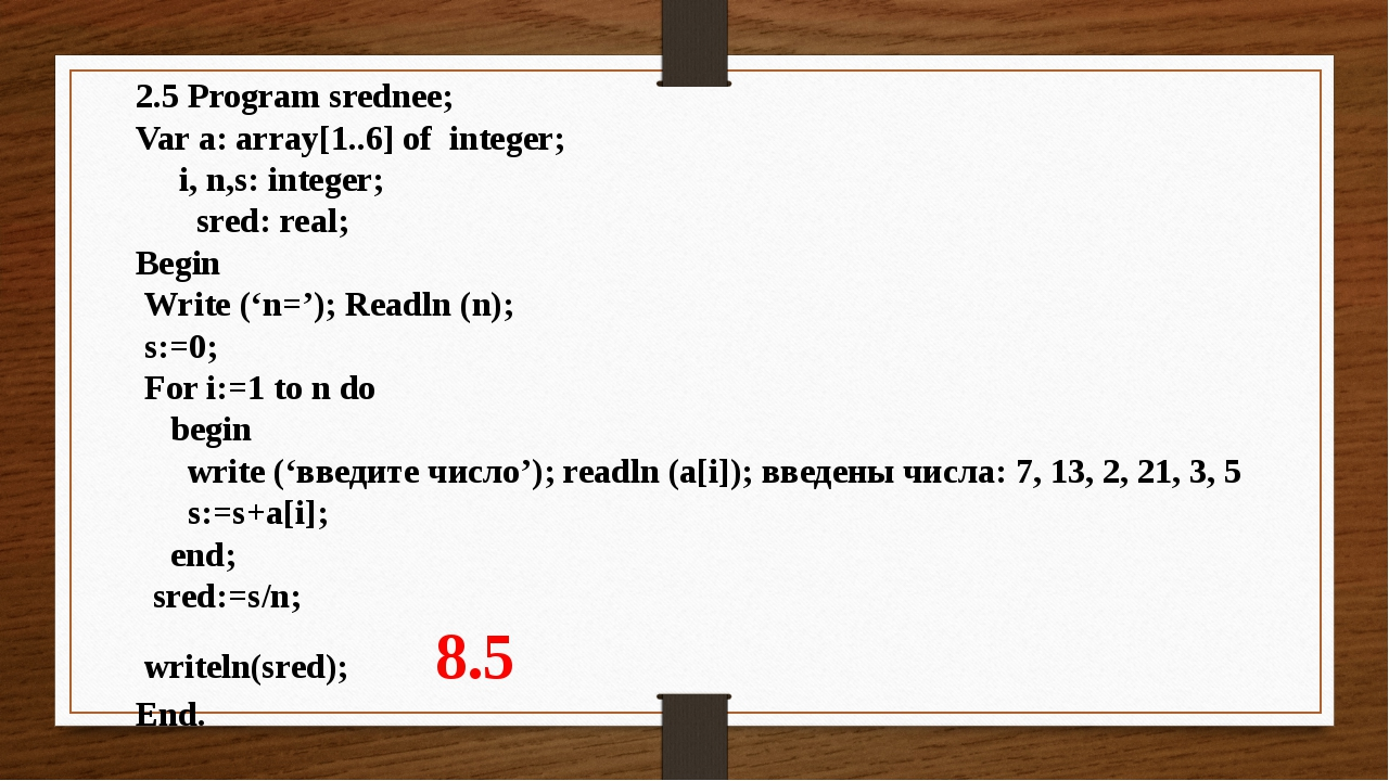 2.5 Program srednee; Var a: array[1..6] of integer; i, n,s: integer; ...