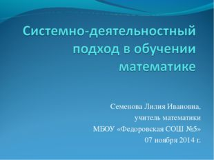 Семенова Лилия Ивановна, учитель математики МБОУ «Федоровская СОШ №5» 07 нояб