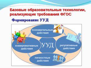 Базовые образовательные технологии, реализующие требования ФГОС Формирование