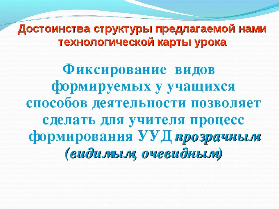 Достоинства структуры предлагаемой нами технологической карты урока Фиксирова...