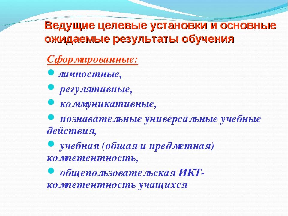 Ведущие целевые установки и основные ожидаемые результаты обучения Сформирова...