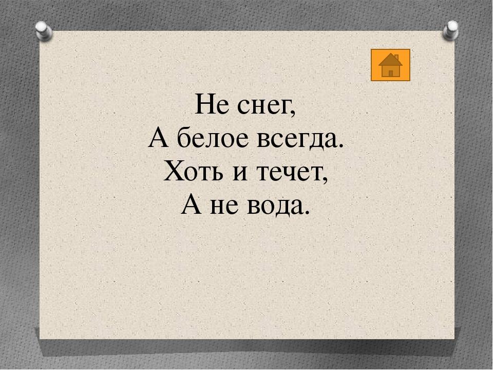 Прозрачный дом, И кто это в нем – Не лягушки, а зеленые, Не а морской воде, а...