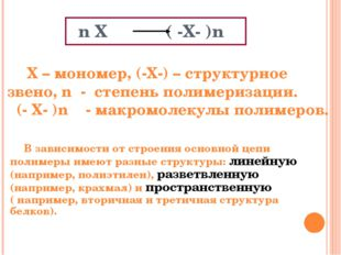 n X ( -X- )n Х – мономер, (-Х-) – структурное звено, n - степень полимериз