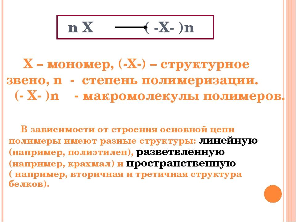 n X ( -X- )n Х – мономер, (-Х-) – структурное звено, n - степень полимериз...