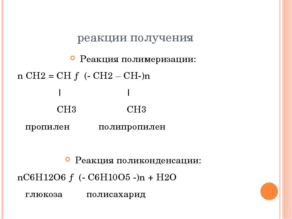 реакции получения Реакция полимеризации: n СН2 = СН → (- СН2 – СН-)n | | СН3...