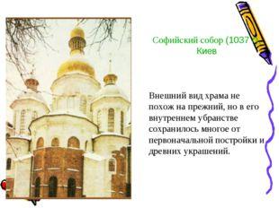 Софийский собор (1037 г), Киев Внешний вид храма не похож на прежний, но в ег