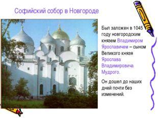 Был заложен в 1045 году новгородским князем Владимиром Ярославичем – сыном Ве