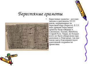Берестяные грамоты Берестяные грамоты – русские письма и документы XI-XV веко