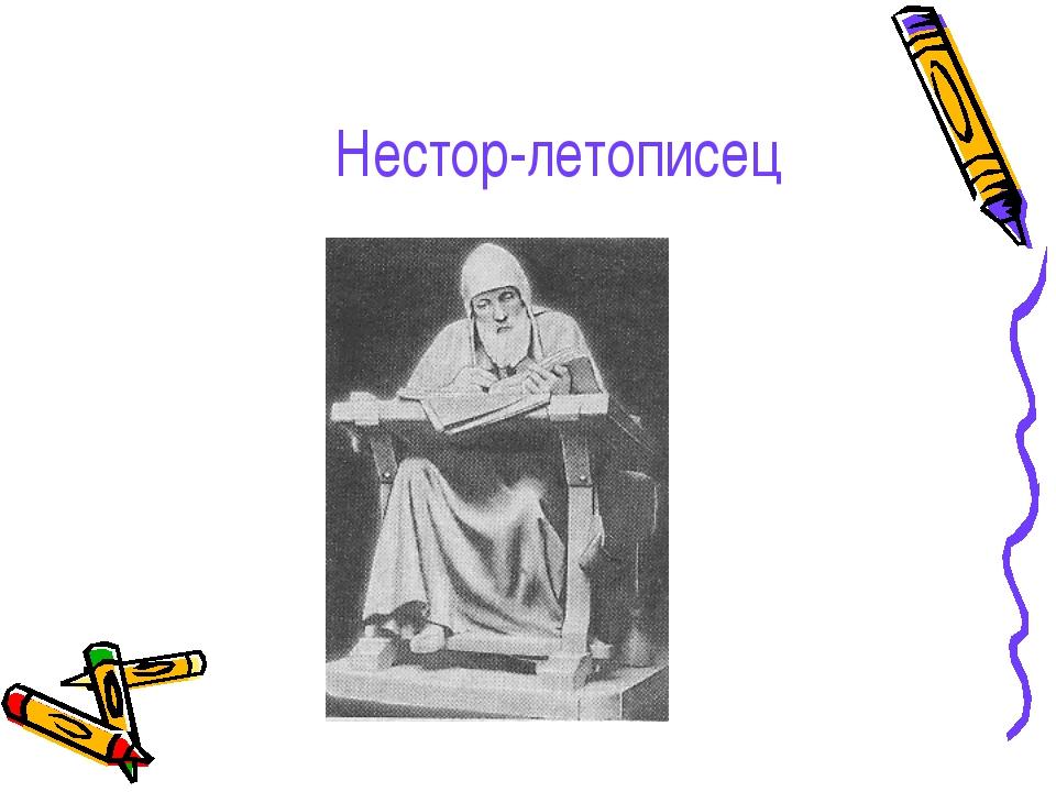 Нестор-летописец