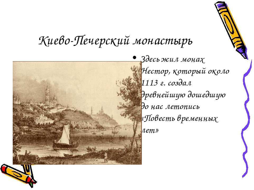 Киево-Печерский монастырь Здесь жил монах Нестор, который около 1113 г. созда...