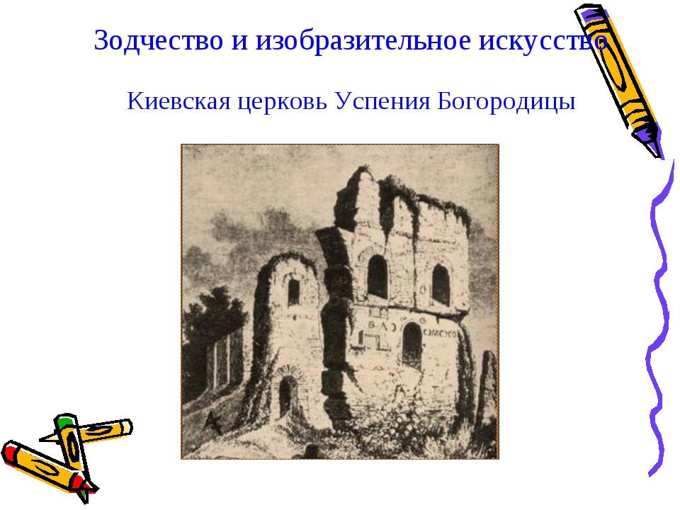 Зодчество и изобразительное искусство Киевская церковь Успения Богородицы