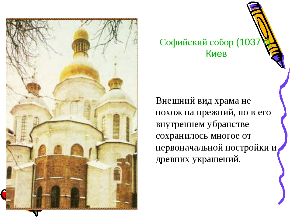 Софийский собор (1037 г), Киев Внешний вид храма не похож на прежний, но в ег...