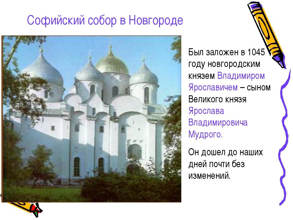Был заложен в 1045 году новгородским князем Владимиром Ярославичем – сыном Ве...