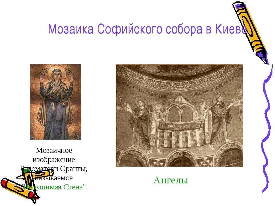 Мозаика Софийского собора в Киеве Мозаичное изображение Богоматери Оранты, на...