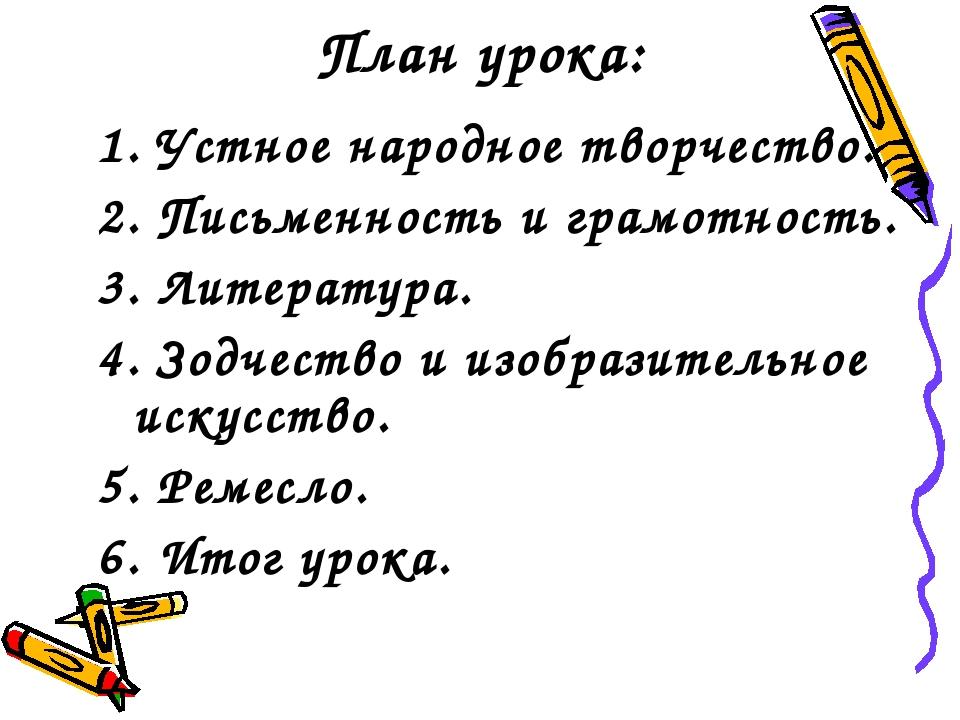 План урока: 1. Устное народное творчество. 2. Письменность и грамотность. 3....