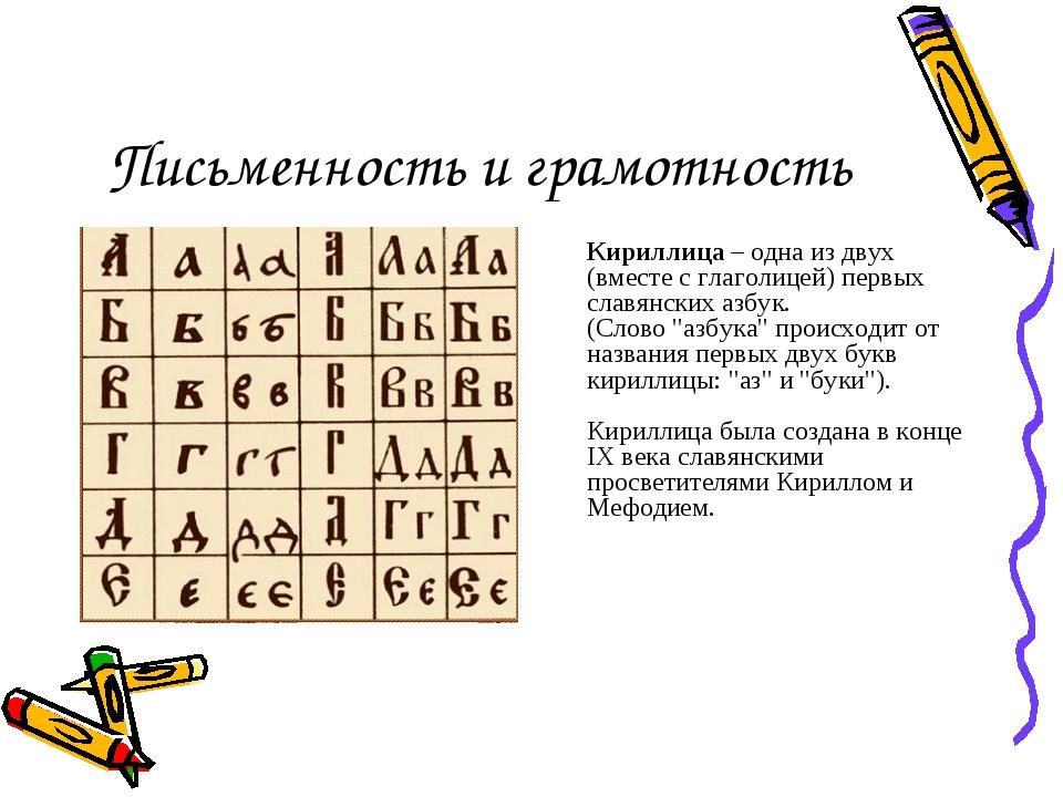 Письменность и грамотность  Кириллица – одна из двух (вместе с глаголицей) п...