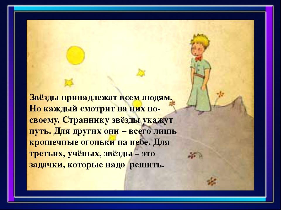 Звёзды принадлежат всем людям. Но каждый смотрит на них по-своему. Страннику...