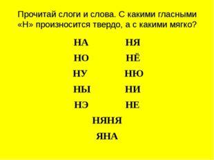 Прочитай слоги и слова. С какими гласными «Н» произносится твердо, а с какими
