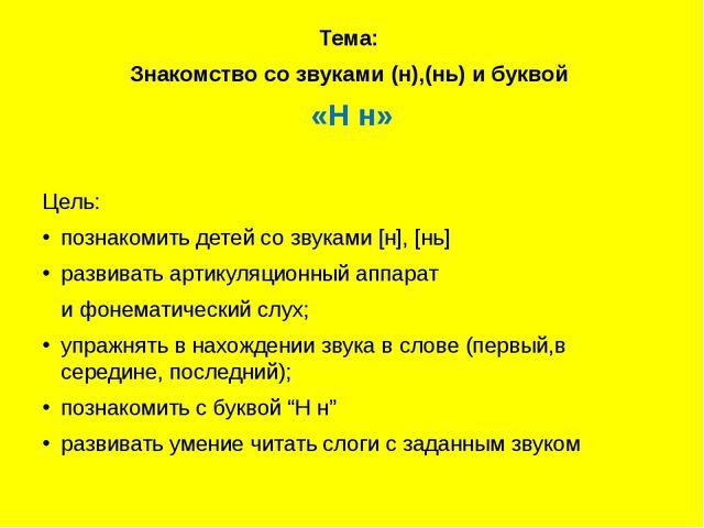 Тема: Знакомство со звуками (н),(нь) и буквой «Н н» Цель: познакомить детей...