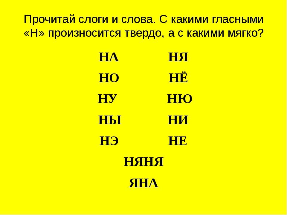 Прочитай слоги и слова. С какими гласными «Н» произносится твердо, а с какими...