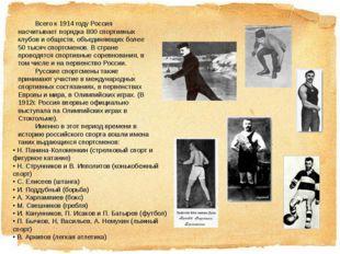 Всего к 1914 году Россия насчитывает порядка 800 спортивных клубов и общест