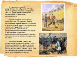 В период феодальной раздробленности на Руси (XII-XIV вв) и в Русском центра