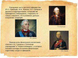 Передовая часть русского офицерства (П.А. Румянцев, Ф.Ф. Ушаков, А.В. Сувор