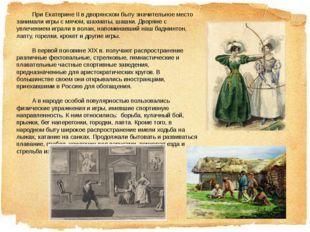 При Екатерине II в дворянском быту значительное место занимали игры с мячом