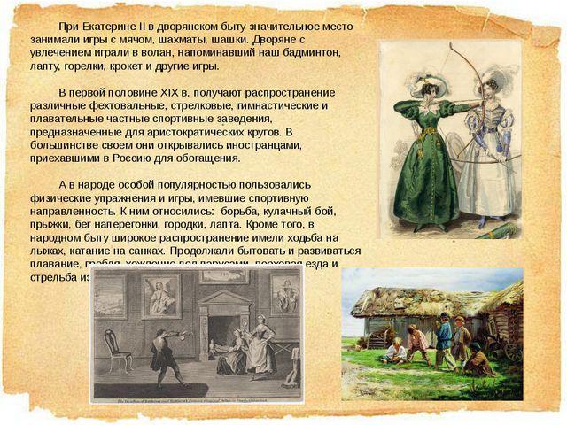 При Екатерине II в дворянском быту значительное место занимали игры с мячом...