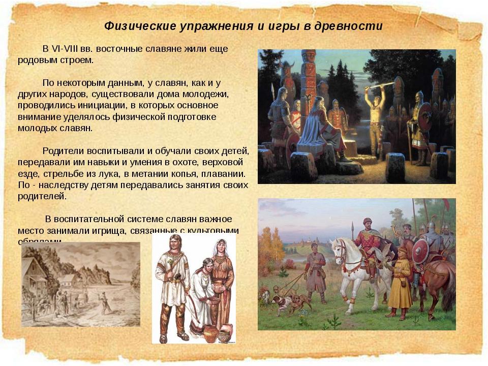 В VI-VIII вв. восточные славяне жили еще родовым строем. По некоторым данн...