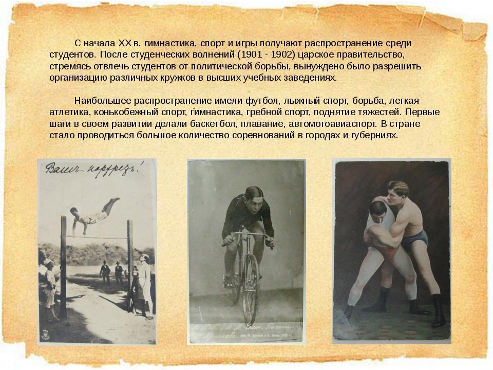 С начала XX в. гимнастика, спорт и игры получают распространение среди студ...
