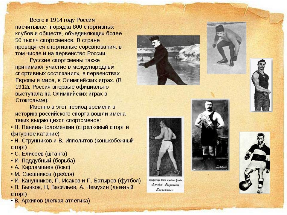 Всего к 1914 году Россия насчитывает порядка 800 спортивных клубов и общест...