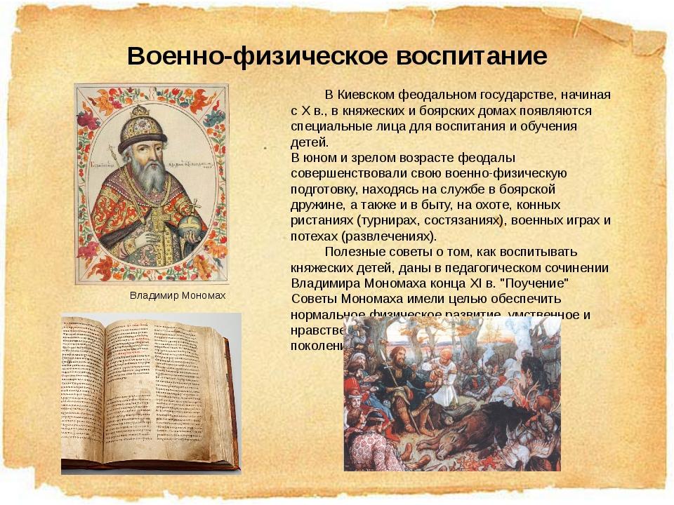 Военно-физическое воспитание В Киевском феодальном государстве, начиная с X...