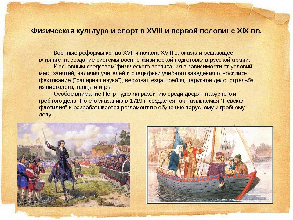 Физическая культура и спорт в XVIII и первой половине XIX вв. Военные рефор...