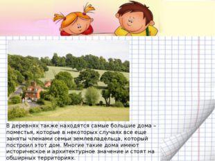 В деревнях также находятся самые большие дома – поместья, которые в некоторых