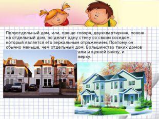 Полуотдельный дом, или, проще говоря, двухквартирник, похож на отдельный дом,