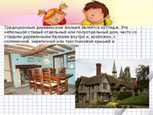 Традиционным деревенским жильем является коттедж. Это небольшой старый отдель