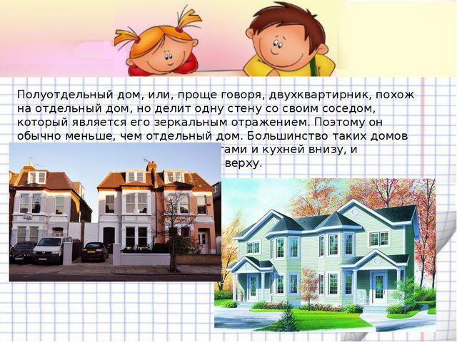 Полуотдельный дом, или, проще говоря, двухквартирник, похож на отдельный дом,...