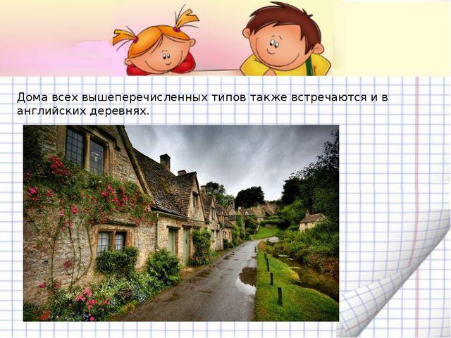 Дома всех вышеперечисленных типов также встречаются и в английских деревнях.