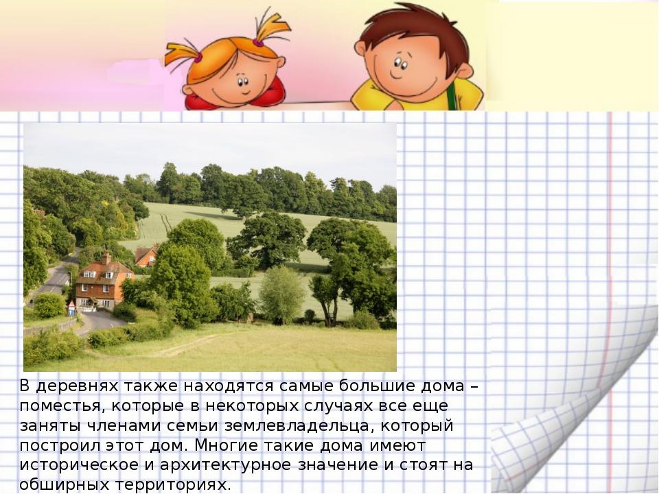 В деревнях также находятся самые большие дома – поместья, которые в некоторых...