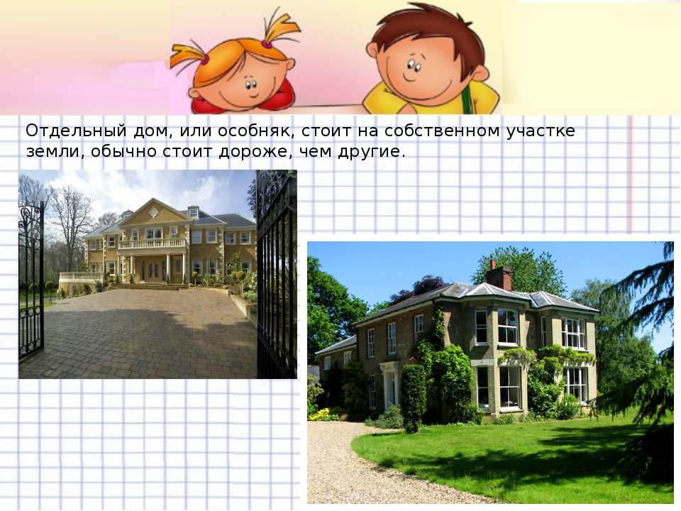 Отдельный дом, или особняк, стоит на собственномучастке земли, обычно стоит...
