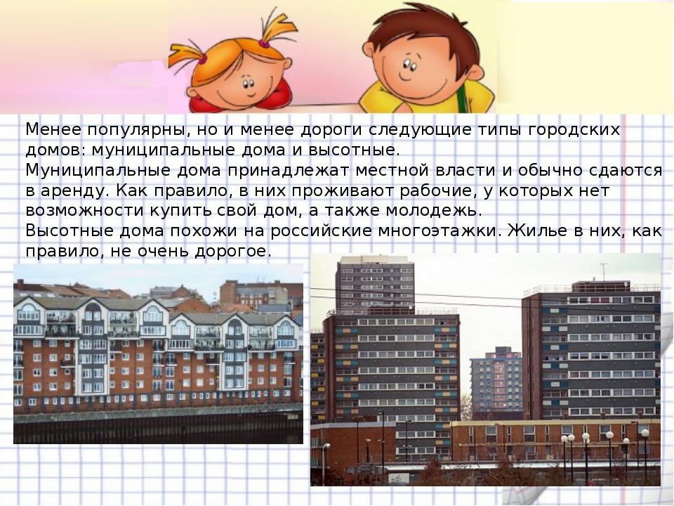 Менее популярны, но и менее дороги следующие типы городских домов: муниципаль...