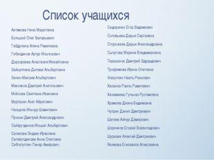Список учащихся АхтямоваНина Маратовна Большой Олег Валерьевич Габдулина Алин