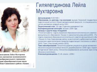 Гилялетдинова Лейла Мухтаровна Дата рождения:16.03.1960 г. Образование, по ди