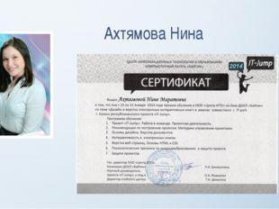 Ахтямова Нина