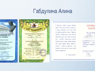 Габдулина Алина