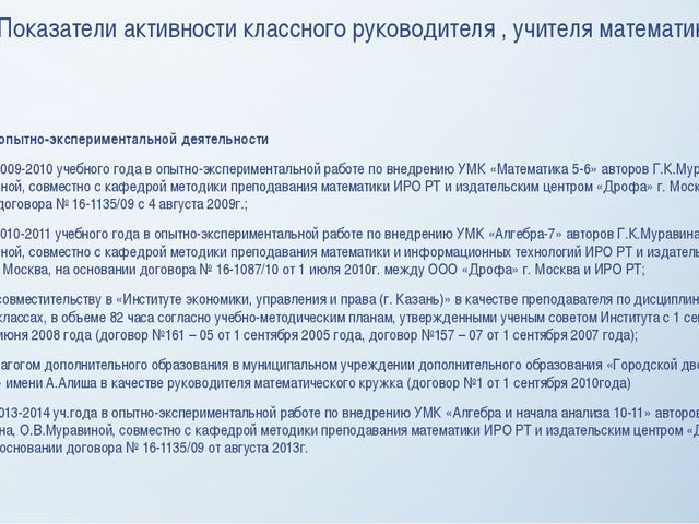 Показатели активности классного руководителя , учителя математики Участие в...