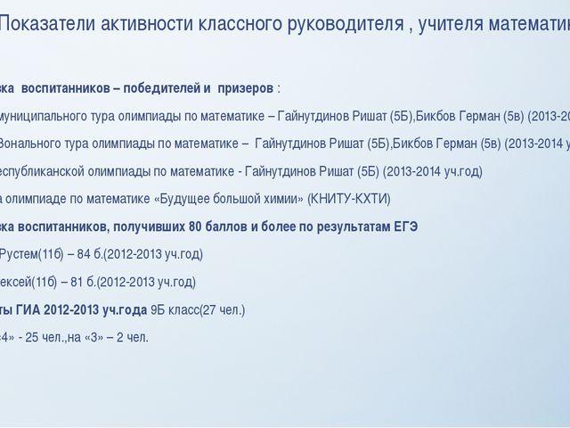 Показатели активности классного руководителя , учителя математики  Подготов...