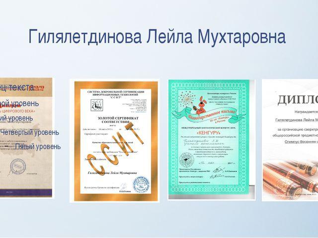 Гилялетдинова Лейла Мухтаровна