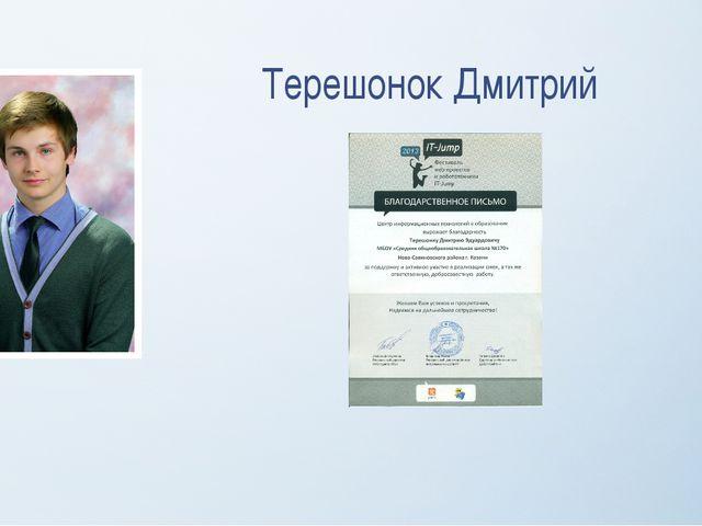 Терешонок Дмитрий